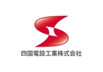 csk_worksさんの「四国電設工業株式会社」電気工事店のロゴ作成への提案