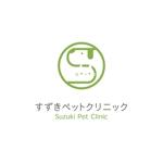 akipicさんの動物病院『すずきペットクリニック』のロゴ募集への提案