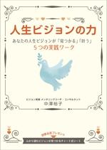 mahalo_mahaloさんの電子書籍 表示デザインをお願いします。への提案