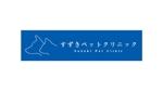 Fukunagaさんの動物病院『すずきペットクリニック』のロゴ募集への提案
