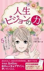 renoyura39さんの電子書籍 表示デザインをお願いします。への提案