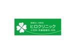 Fukunagaさんの小児科・耳鼻咽喉科・内科クリニック:ロゴのモチーフは「四つ葉のクローバー」への提案