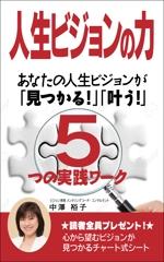 goro246さんの電子書籍 表示デザインをお願いします。への提案