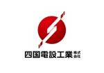 landscapeさんの「四国電設工業株式会社」電気工事店のロゴ作成への提案