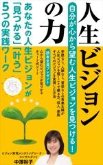 yuyupichiさんの電子書籍 表示デザインをお願いします。への提案