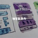 TypographさんのWEBサービスロゴの作成への提案