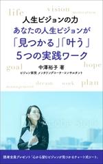 ysgou3さんの電子書籍 表示デザインをお願いします。への提案