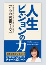 G_miuraさんの電子書籍 表示デザインをお願いします。への提案