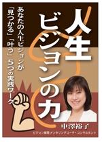 m-nisidaさんの電子書籍 表示デザインをお願いします。への提案