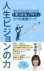 ufoenoさんの電子書籍 表示デザインをお願いします。への提案