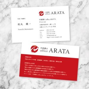 sunasさんの行政書士 office ARATAの名刺作成への提案
