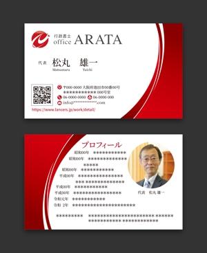 AD-Yさんの行政書士 office ARATAの名刺作成への提案