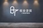 ryuusei-goさんの板金塗装組合のロゴへの提案