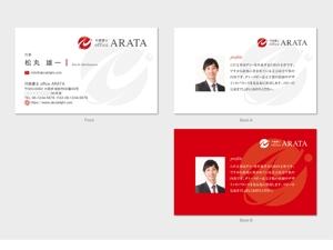 hautuさんの行政書士 office ARATAの名刺作成への提案