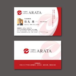 Typographさんの行政書士 office ARATAの名刺作成への提案