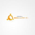 Serkyouさんの「一般社団法人相続あんしんサポーター」のロゴ作成への提案