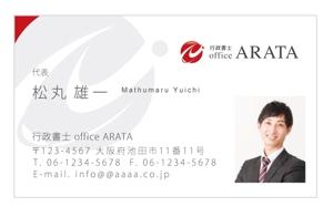 u-ko-designさんの行政書士 office ARATAの名刺作成への提案