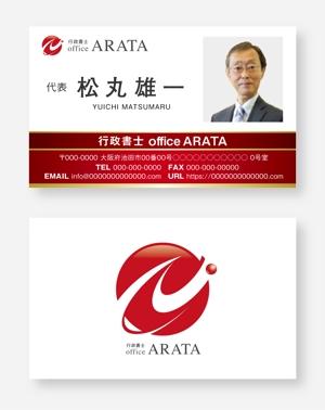 a1b2c3さんの行政書士 office ARATAの名刺作成への提案