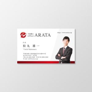 T-akiさんの行政書士 office ARATAの名刺作成への提案