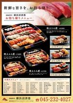 高級回転寿司のテイクアウト用チラシへの提案