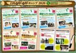 トヨタ白川郷自然學校のこどもキャンプパンフレットの制作への提案