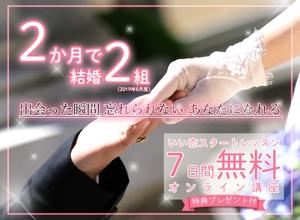 o_masahiroさんの婚活の学校Ayllu.主催、「いい恋スタートレッスン」のランディングページのヘッダー画像依頼への提案