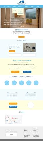 ryo2323さんの【TOPデザイン作成】小児矯正のサテライトサイト作成に伴い、TOPデザインを1ページ募集!への提案