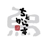 nanoさんの新規オープン!和風居酒屋の看板ロゴ作成お願いします!!への提案