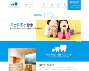 webkさんの【TOPデザイン作成】小児矯正のサテライトサイト作成に伴い、TOPデザインを1ページ募集!への提案