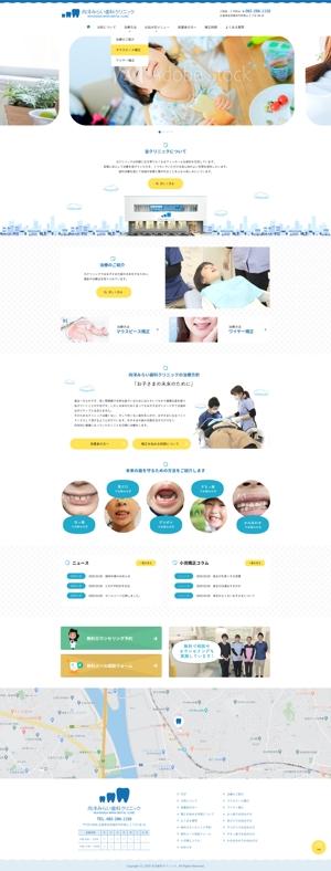 yokoyamamini2さんの【TOPデザイン作成】小児矯正のサテライトサイト作成に伴い、TOPデザインを1ページ募集!への提案
