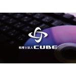 yusa_projectさんの税理士法人CUBE のロゴ作成への提案