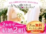 sdo_ykさんの婚活の学校Ayllu.主催、「いい恋スタートレッスン」のランディングページのヘッダー画像依頼への提案