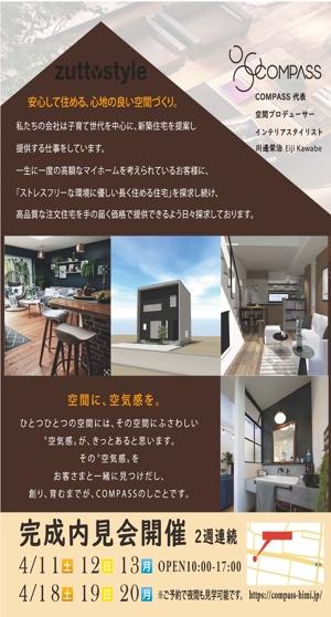 Designer_and_Photographerさんの新築住宅完成に伴う内見会チラシの作成依頼への提案