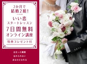 kameinkoさんの婚活の学校Ayllu.主催、「いい恋スタートレッスン」のランディングページのヘッダー画像依頼への提案