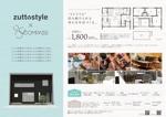 yummy_sさんの新築住宅完成に伴う内見会チラシの作成依頼への提案