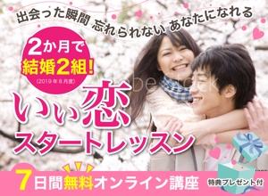 miyamiyasatoさんの婚活の学校Ayllu.主催、「いい恋スタートレッスン」のランディングページのヘッダー画像依頼への提案
