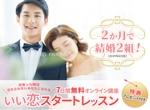 natsumi_oさんの婚活の学校Ayllu.主催、「いい恋スタートレッスン」のランディングページのヘッダー画像依頼への提案