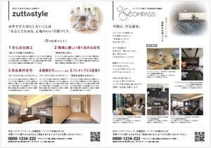 nishi1226さんの新築住宅完成に伴う内見会チラシの作成依頼への提案