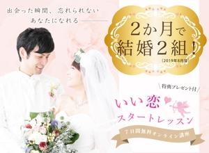 sekoma1228さんの婚活の学校Ayllu.主催、「いい恋スタートレッスン」のランディングページのヘッダー画像依頼への提案