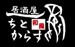 kiyomiさんの新規オープン!和風居酒屋の看板ロゴ作成お願いします!!への提案