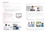 訪問介護マッサージの会社案内パンフレット A3二つ折り(見開き)への提案