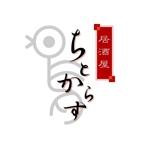 fuku_nekoさんの新規オープン!和風居酒屋の看板ロゴ作成お願いします!!への提案