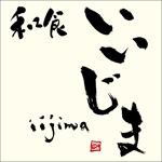 日本橋にオープンする和食居酒屋の筆文字(商標登録予定なし)への提案
