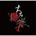 D-Cafeさんの新規オープン!和風居酒屋の看板ロゴ作成お願いします!!への提案