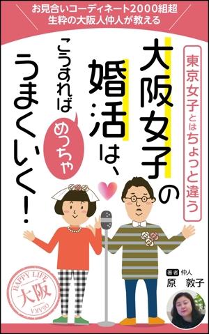 oimatjpさんの電子書籍の表紙デザインをお願いします、大阪に特化した30歳前後の女性向け婚活本ですへの提案
