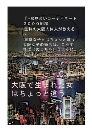 MT-4さんの電子書籍の表紙デザインをお願いします、大阪に特化した30歳前後の女性向け婚活本ですへの提案