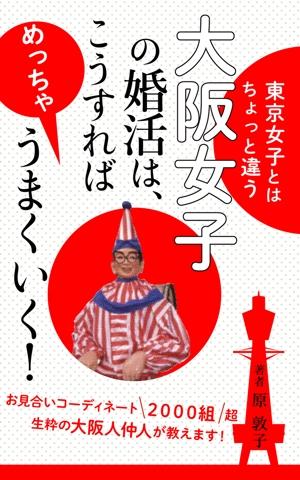 ufoenoさんの電子書籍の表紙デザインをお願いします、大阪に特化した30歳前後の女性向け婚活本ですへの提案