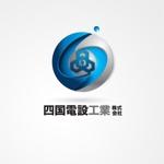 Serkyouさんの「四国電設工業株式会社」電気工事店のロゴ作成への提案