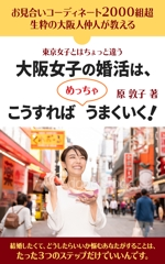 T_kintarouさんの電子書籍の表紙デザインをお願いします、大阪に特化した30歳前後の女性向け婚活本ですへの提案