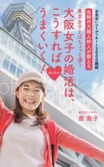 ysgou3さんの電子書籍の表紙デザインをお願いします、大阪に特化した30歳前後の女性向け婚活本ですへの提案